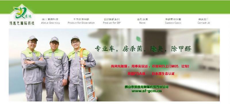 清逸环保科技有限公司网站