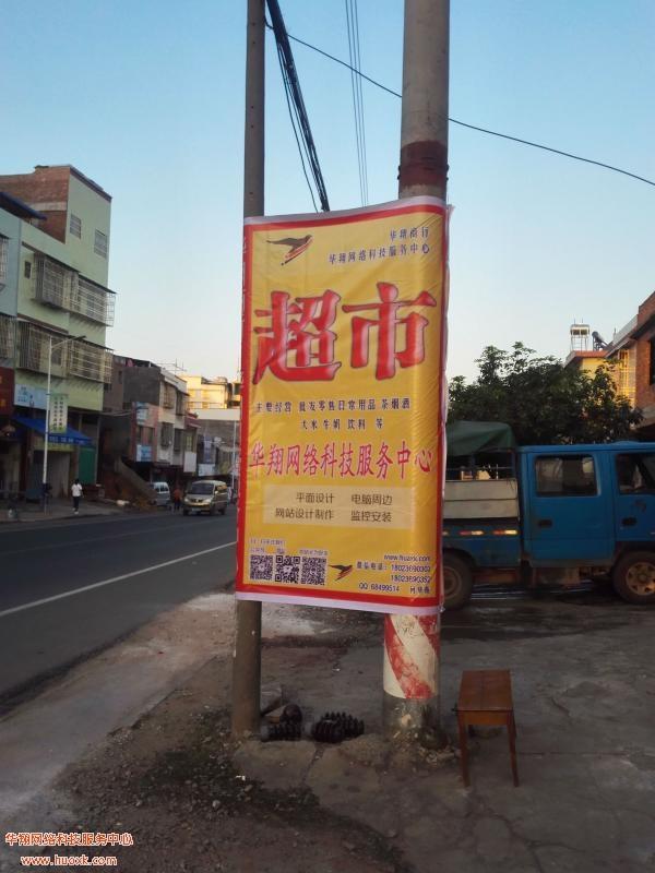 国庆节的海报
