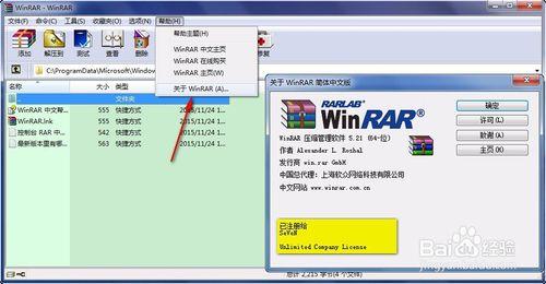 取消winrar压缩软件弹广告,winrar弹广告怎么办?