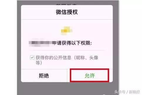 速查!你的微信和QQ绑定了多少应用?一看吓一跳!