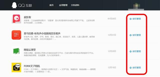 3秒查询你的QQ授权登录过哪些应用和网站,并一键取消授权