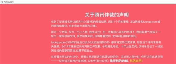 fuckqq.com域名仲裁结果出炉!腾讯获胜 关站进入倒计时